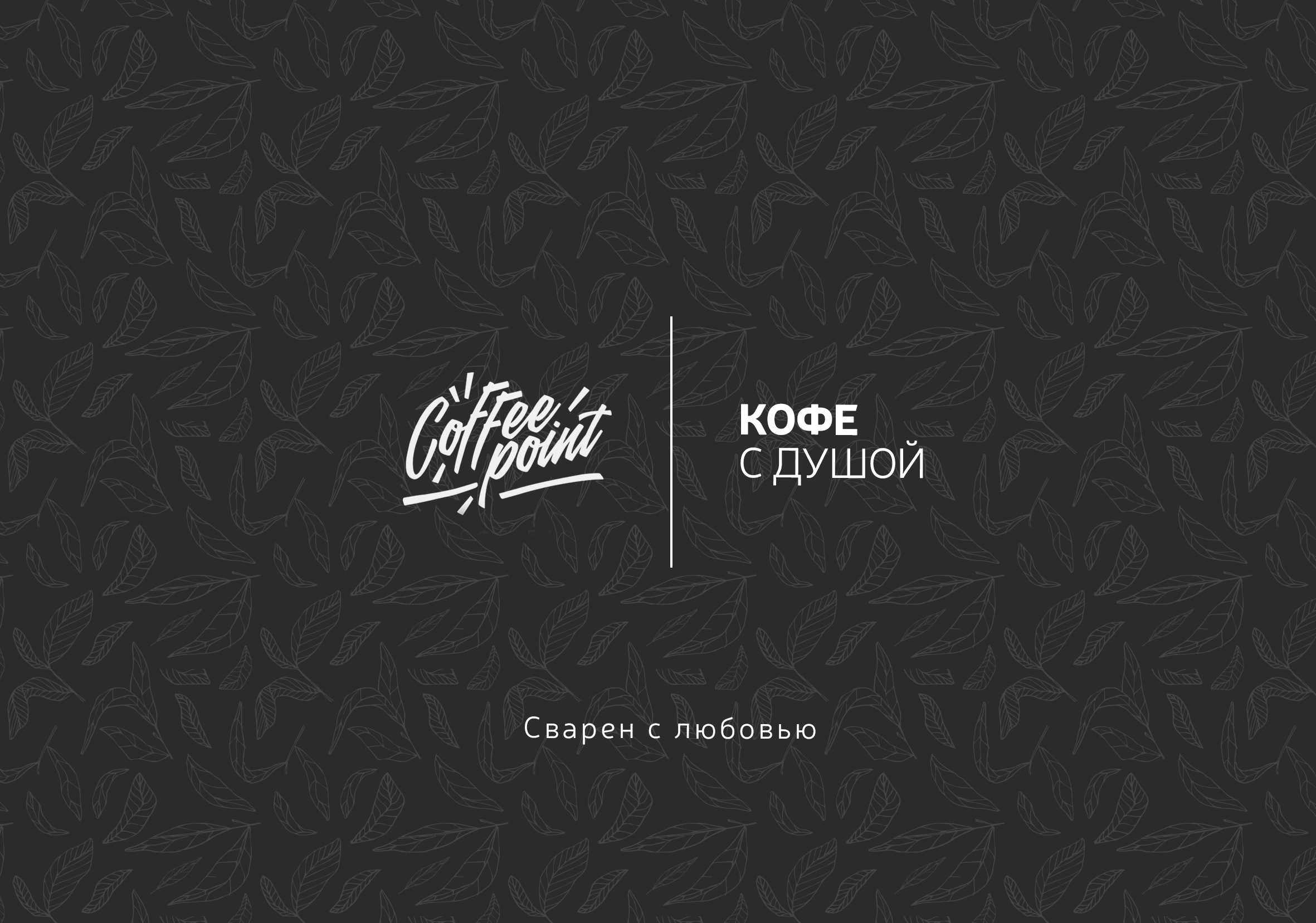 COFFE POINT <span>МОСКВА</span>