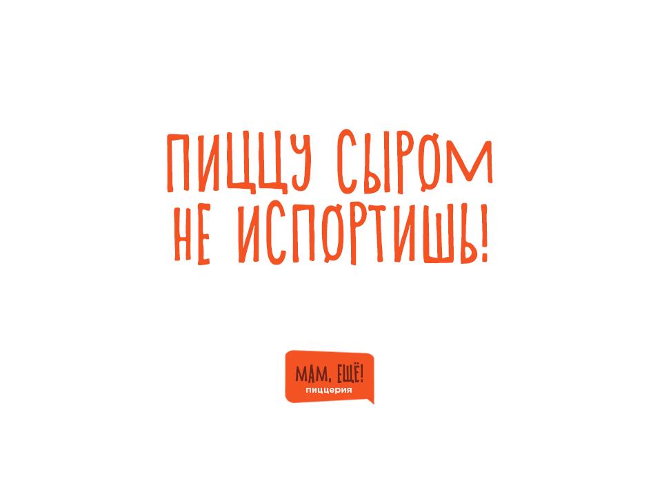 ПИЦЦЕРИЯ МАМ, ЕЩЁ! <span>МОСКВА</span>